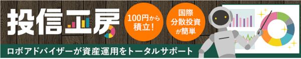 松井証券の投信工房ロボアドバイザー