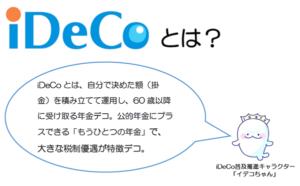 iDeCo(イデコ)個人型確定拠出年金